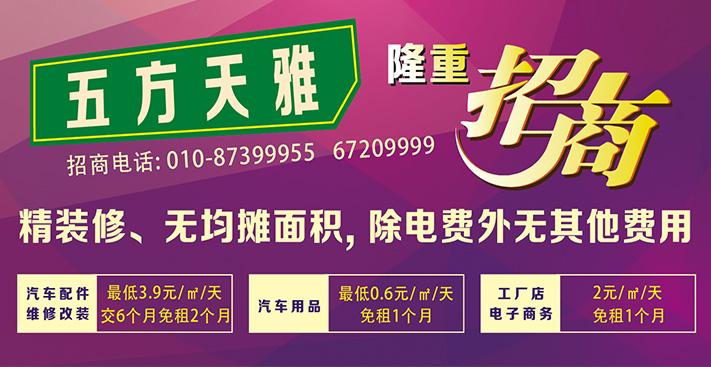 北京五方天雅汽车服务集群