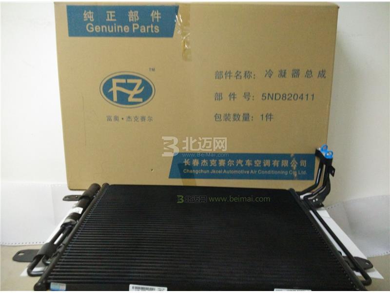 8t 六档手自一体 (2010-2013)  > 暖风,空调系统  > 冷凝器