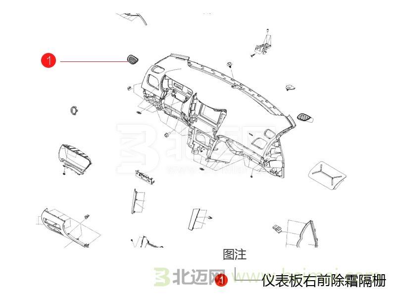 【东南汽车第四代新款得利卡仪表板右前除霜隔栅价格l