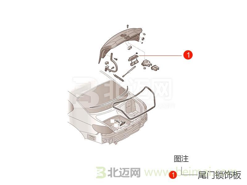 【迈氏认证】上海华普海景尾门锁饰板【价格表