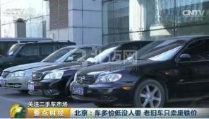 易车网上北京报价那么低,是不是真的,外地人可以去买么,回来上牌?北京户口我有,但是不上京牌还卖不卖?