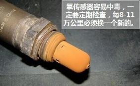 04年雅阁二氧传感器坏了不换有什么影响?